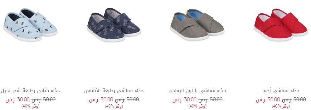 عروض احذية Mothercare للاطفال اولاد